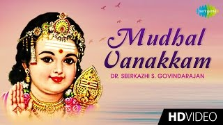 Gambar cover Mudhal Vanakkam | முதல் வணக்கம் | Tamil Devotional Video | Seerkazhi S. Govindarajan | Murugan Songs