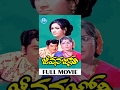 Jeevana Jyothi Telugu Full Movie || Shobhan Babu, Vanisri || K Viswanath || K V Mahadevan Download MP3