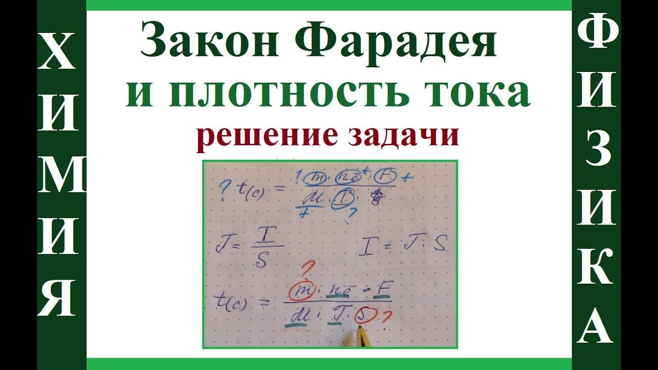 Закон Фарадея и плотность тока. Олимпиадная задача. Физика+химия.