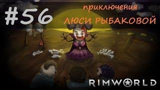 RimWorld 1.0 Ep.56   Медведёнок
