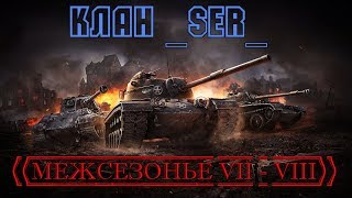 WORLD OF TANKS BLITZ - Межсезонье №10 VII-VIII Клан _SER_