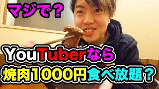 マジで?登録者100人以上のYouTuberなら焼肉食べ放題1000円らしい!焼肉安安