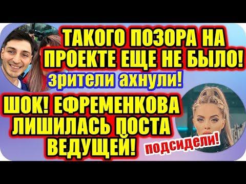 Дом 2 Свежие Новости ♡ 14 ноября 2019. Эфир (20.11.2019).