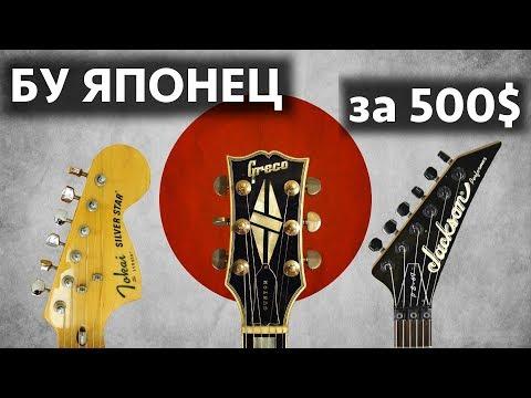 БУ японская гитара за 500 долларов. Стоит ли покупать?
