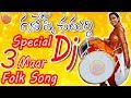 Vinayaka Chavithi Special Folk Dj Songs | Folk Dj Songs Jukebox |Telangana Folk Songs | Janapadalu