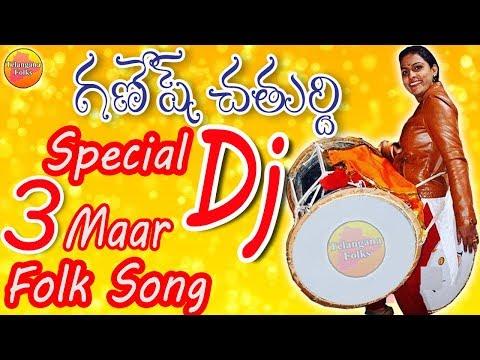 Vinayaka Chavithi Special Folk Dj Songs   Folk Dj Songs Jukebox  Telangana Folk Songs   Janapadalu