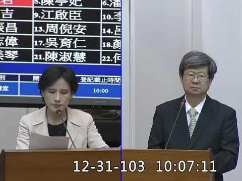20141231 鄭麗君質詢教育部長吳思華與台北市長柯文哲的12年國教爭議