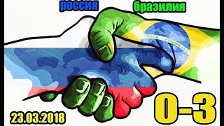 РОССИЯ - БРАЗИЛИЯ 0-3 / ОБЗОР МАТЧА [23.03.2018] HD