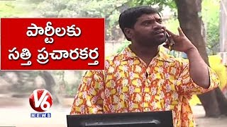 Bithiri Sathi Social Media Paid Promotions For Political Leaders | ...