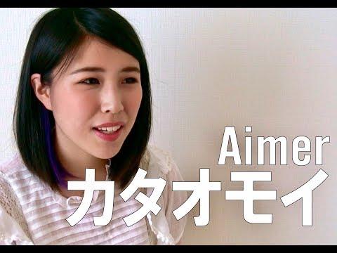 Aimer - カタオモイ   Eurie (Full Cover)