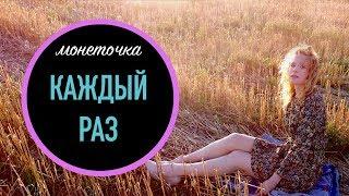 Монеточка - Каждый раз / Unofficial thumbnail