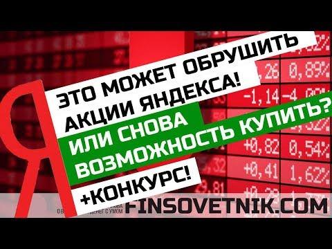 Это может обрушить акции Яндекса! Или снова возможность прибыльно купить? +конкурс!