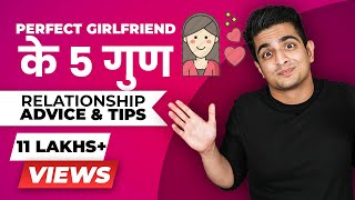 Perfect Girlfriend के 5 गुण | हिंदी Relationship Tips | BeerBiceps Hindi