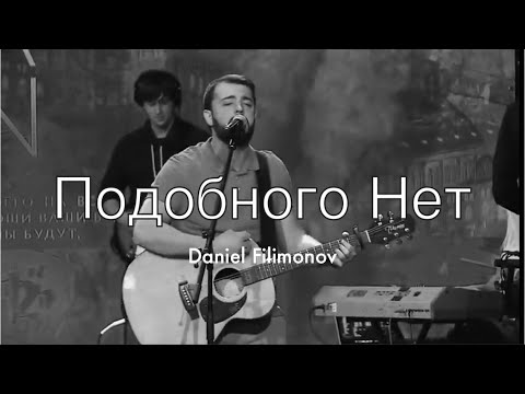 Подобного нет  Daniel Filimonov and Friends