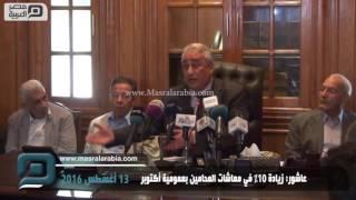 مصر العربية | عاشور: زيادة 10% في معاشات المحامين بعمومية أكتوبر