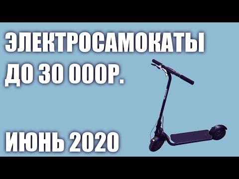 ТОП—6. Лучшие электросамокаты до 30000 рублей. Июнь 2020 года. Рейтинг!