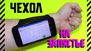 Как сделать чехол смартфона для ношения на запястье. Из капронового чулка за 5 секунд. Pip-Boy!