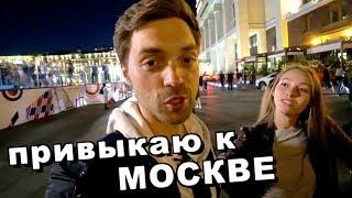 Привыкаю к русским девушкам. Что не так с Москвой. Свидание с Дашей