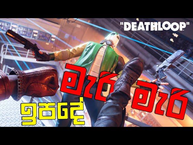 2021 හොදම Game එක? | DEATHLOOP