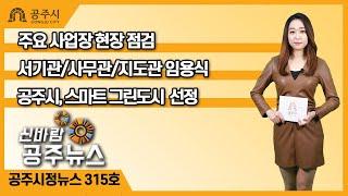 (공주시) 신바람 공주뉴스 315회(강북 생활문화센터,…