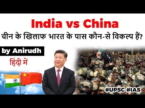 india-vs-china---know-about-options-india-can-use-to-beat-china,-current-affairs-2020-#upsc-#ias
