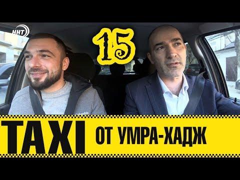 Телевикторина #Такси_от_umra_hadj 15