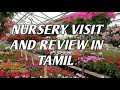 MADURAI NURSERY VISIT AND REVIEW IN TAMIL