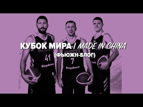 Кубок мира / Made in China - 14