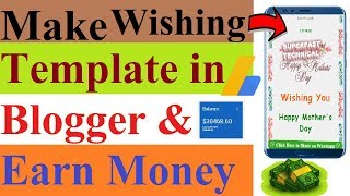 Make wishing blooger and Earn money in google adsense. Online earning in google adsense. hindi.