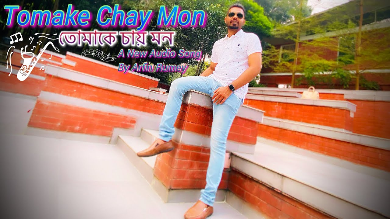 Tomakey Chay Mon   আরফিন রুমি   Arfin Rumey   New Bangla song 2021   Official Audio Song