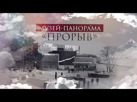 """Создание музея-панорамы """"Прорыв"""" в Кировске"""