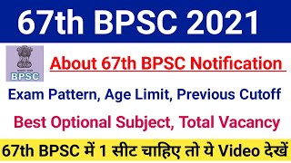 BPSC 67th Notification 2021|BPSC 67th Exam Pattern,Previous Cutoff, Best Optional Subject|#bpsc67th