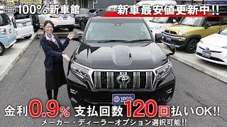 新車館ch TRJ150W新型ランドクルーザープラド(PRADO)2.7 TX-L スタイリッシュなブラックカラーご紹介動画