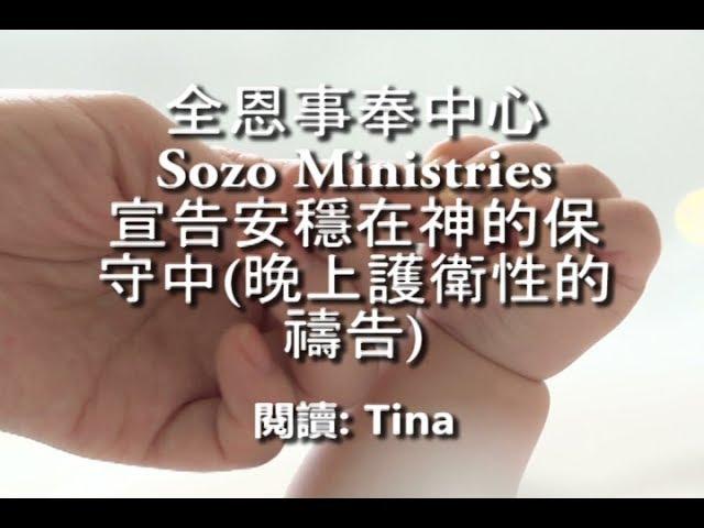 全恩事奉中心: 宣告安穩在神的保守中(晚上護衛性的禱告)