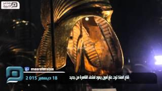 مصر العربية | قناع الملك توت عنخ آمون يعود لمتحف القاهرة من جديد