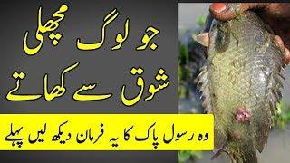 Fish Khane Wale Aik Dafa Ye Video Zarur Dekh Lain Aur Janain Rasool Pak Ka Farman | TUT