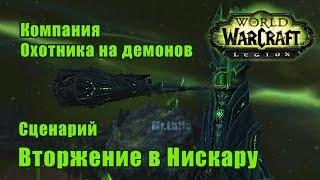 The Invasion of Niskara. WoW: Legion