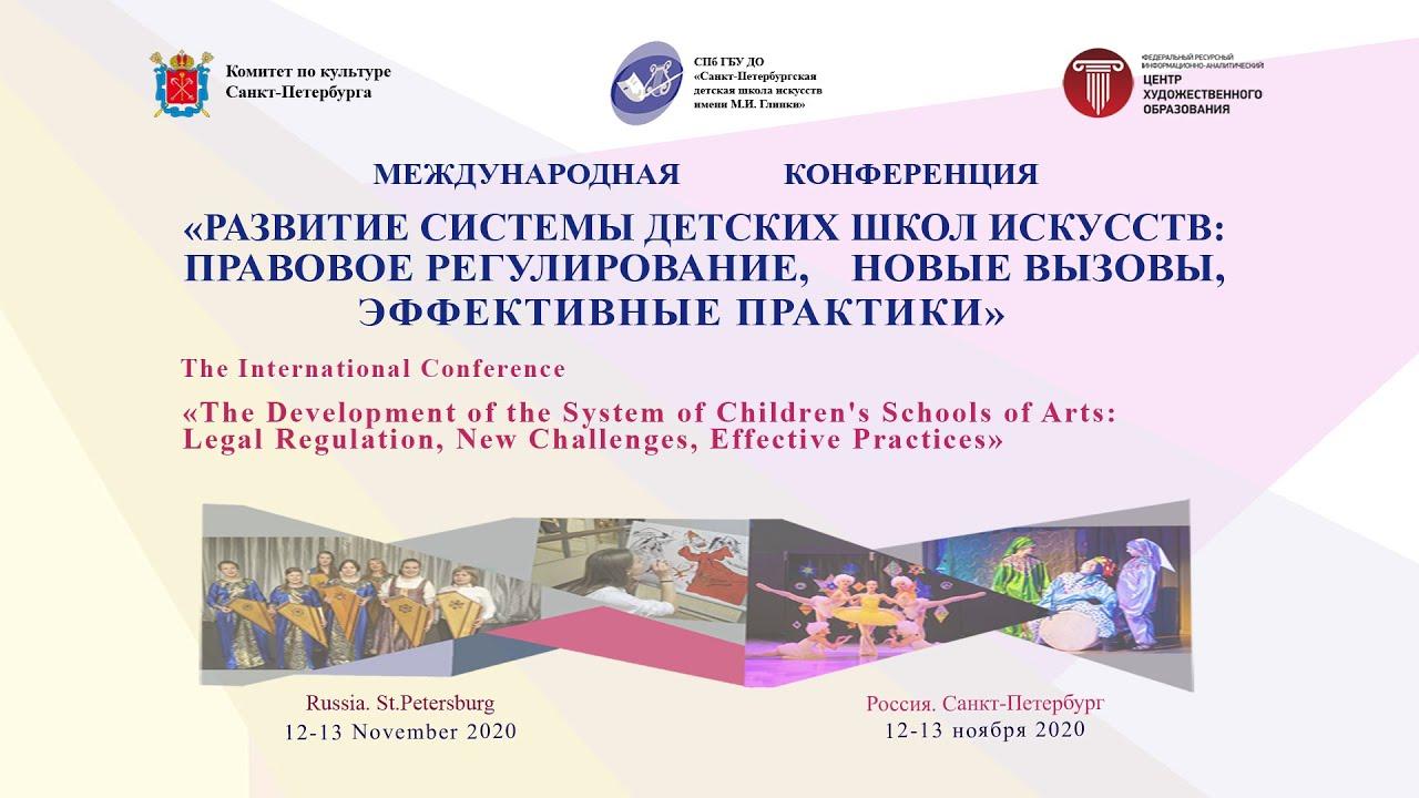 Онлайн трансляция международной конференции