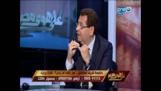 على هوى مصر - مواجهة خاصة حول حكومة شريف اسماعيل .. هل تبقى أم ترحل ؟