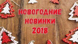 видео Корпоративные подарки на Новый год 2018 от Фабрики подарков.