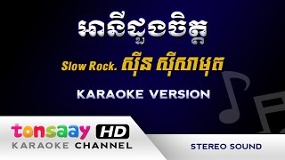 អានីដួងចិត្ត - ស៊ីន ស៊ីសាមុត - សុភមង្គលមិនមែនលុយ - any doung chet ភ្លេងសុទ្ធ (Tonsaay Karaoke)