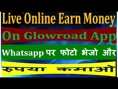 Online Earn Money | Share Image On Whatsapp And Earn Money From Glowroad