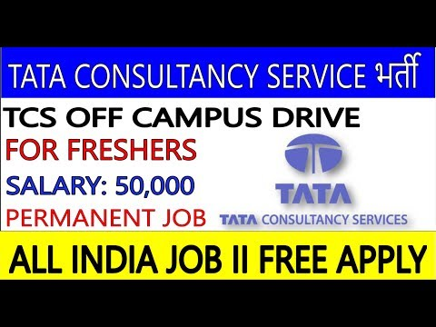TATA CONSULTANCY SERVICES (TCS) भर्ती 2019, PERMANENT JOB, FOR FRESHERS, ALL INDIA CAN APPLY