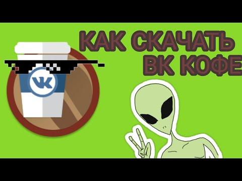 Как скачать ВК КОФЕ | How To Download VK COFFEE