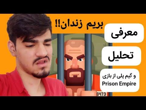 Prison Empire | پریزن ایمپایر | قسمت چهارم بازی های قرنطینه |