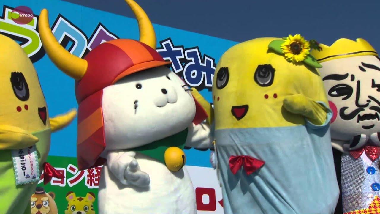 ゆるキャラ400體が集合 埼玉県羽生市で「さみっと」開幕 - YouTube