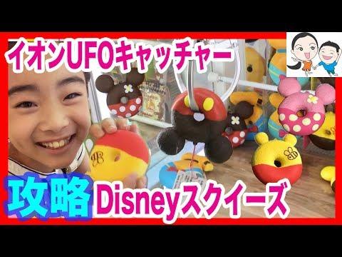 UFOキャッチャー1発攻略法★ディズニードーナツスクイーズ★最後にお手紙♡ ベイビーチャンネル