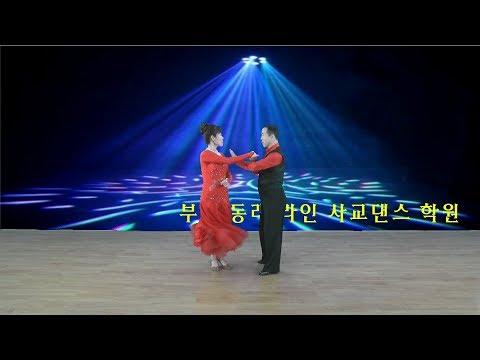 지르박 배우기(부산 사교댄스학원)