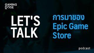 GamingDose Let's Talk : การมาของ Epic Store