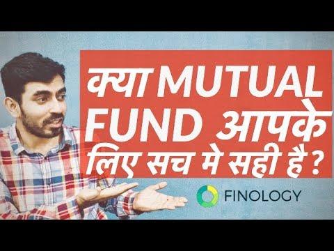 क्या Mutual funds Safe है ? Mutual Fund की सच्चाई - Shocking Truth